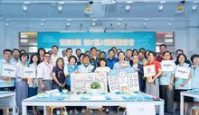 嘉義市「營養5餐」教育計畫 4校作為前導示範校
