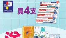 【百佳】買4支指定高露潔牙膏 即送$190.5禮品(即日起至優惠結束)
