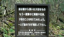 新冠肺炎籠罩 日本全年自殺人數比死於新冠肺炎更多