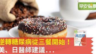 少量多餐不會對血糖更好!美、日醫師指出兩大飆血糖陷阱