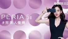 Xperia 5 II明天在台到貨