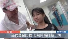 """國標舞界亮眼新星 15歲女孩文""""舞""""雙全"""