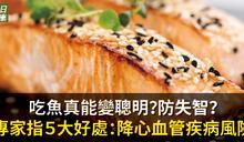 吃魚真能變聰明?防失智?專家指5大好處:還能降心血管疾病風險