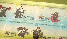 「熊讚」當主角 世大運郵票限量發行