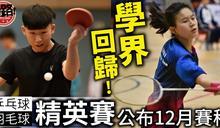 【學界】回歸見曙光 乒羽精英賽單打公布12月賽程