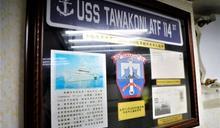 【大漢軍艦除役】服役77載滿身榮耀 大漢「海上菩薩」留美名