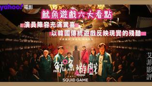 【Netflix《魷魚遊戲》六大看點】|| 演員陣容充滿驚喜!以韓國傳統遊戲反映現實的殘酷