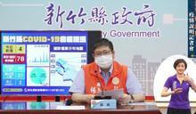 新竹縣今添4例本土 長照機構感染再擴及3同住家人