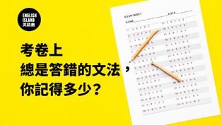【英語小測驗】考卷上總是答錯的文法,你記得多少?