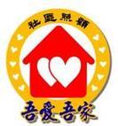 財團法人台南市私立吾愛吾家養護中心