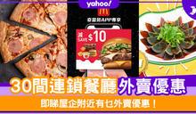【外賣優惠】連鎖餐廳外賣優惠30間!麥當勞減$10/譚仔$3加配小食/Pizza hut7折優惠