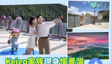 【暑假好去處】人氣Keigo家族現身愉景灣 大小情人拍拖玩個夠