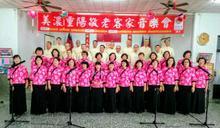 月光山合唱團 重陽敬老客家音樂會