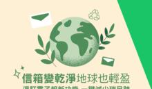 【4/22世界地球日】減少碳足跡,退訂電子報是一件很環保的事