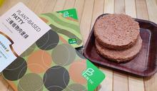 【食力】素食王國的舊包袱怎麼變跳板?植物肉給台灣的一記警世鐘