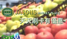 【懶人包】2020 JASONS Market Place刷卡天天有優惠!