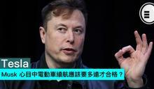 Musk 心目中電動車續航應該要多遠才合格?