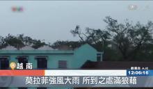 颱風接連侵襲越南 天鵝颱風又逼近