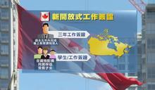 【即日焦點】加拿大推新政策助港青移居當地 移民顧問:為港人開通「移加」大道;曾鈺成:民主派總辭或影響下屆參選立會資格