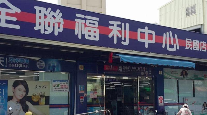 ▲全聯福利中心是許多人愛逛的超市之一。(圖/翻攝全聯嘉義民國店)