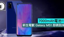 7000mAh電池!!! 新生電獸 Galaxy M51 即將到來