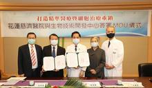 打造醫療重鎮 花蓮慈院與生技中心簽合作意向書