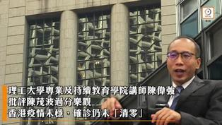 陳茂波:環球經濟有望轉好 學者狠批過分樂觀未認清現實