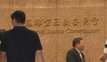 國黨「返還黨產」上訴中 被轟促轉正義空包彈