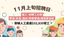 【11月上旬招聘日】搵工、想轉工必睇 零售/飲食/酒店/物業管理/建造業空缺