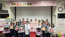 臺大新竹分院發表兒童漫畫新書 拒絕肥胖