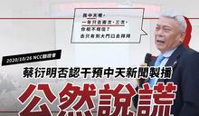 黃國昌證實:旺董「下棋指導」新聞處理,今將開直播說明! 蔡衍明反駁:那只是聊天