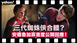 【Marvel迷必睇】《蜘蛛俠:不戰無歸》三代蜘蛛俠合體?安德魯加菲首度公開回應!