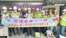 南市勞工局攜手做工行善團為弱勢家庭修繕房屋