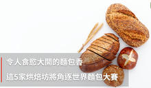 下一個世界麵包冠軍候選!原來都藏在這些店家裡~