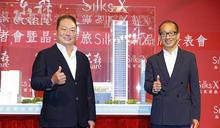 東森.晶華首度跨界結盟 2025「Silks X」晶英薈旅矗立林口