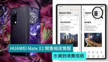 HUAWEI Mate X2 開售極速售罄,水貨到港貴成倍