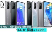 小米10T 系列最完整規格曝光,144Hz 屏幕+ S865