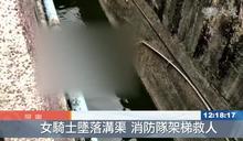 騎機車自撞墜大排 東港女子傷重不治