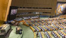 欠費開鍘!伊朗等10國喪失聯合國大會表決權