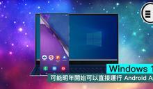 Windows 10 可能明年開始可以直接運行 Android App