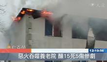 養老院大火15死5傷 違法經營究責任