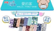 【卓悅】愛的家獨立片裝印花口罩 限時優惠$10 /7片(即日起至售完止)