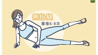 居家運動 / 每天坐太久會讓腿變粗!4 動作有效消除大腿內側肉