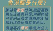 一起來了解香港腳|好心肝·好健康