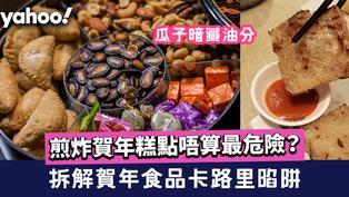 賀年食品卡路里陷阱 瓜子油分/煎炸賀年糕點唔算最危險?