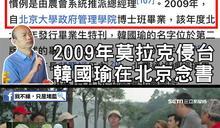 莫拉克颱風侵台 韓國瑜遭爆不在台灣