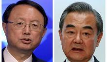 王毅訪歐鎩羽而歸 凸顯中國不瞭解歐洲
