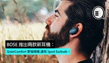 BOSE 推出兩款新耳機:QuietComfort 更強降噪,還有 Sport Earbuds!