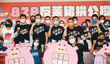 【防疫情卡公投】反萊豬公投兵推超樂觀 國民黨防綠營出招蓋牌