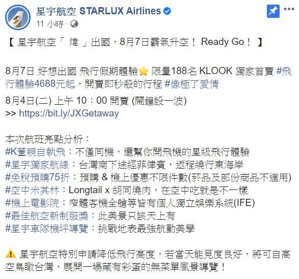 星宇航空推出「好想出國」飛行假期體驗,限量188名。(圖/翻攝自星宇航空臉書)